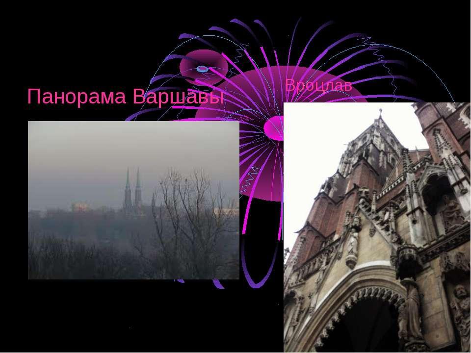 Вроцлав Панорама Варшавы