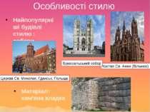 Особливості стилю Матеріал: кам'яна кладка Найпопулярніші будівлі стилю : соб...