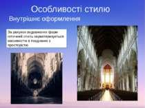 Особливості стилю Внутрішнє оформлення За рахунок видовжених форм готичний ст...