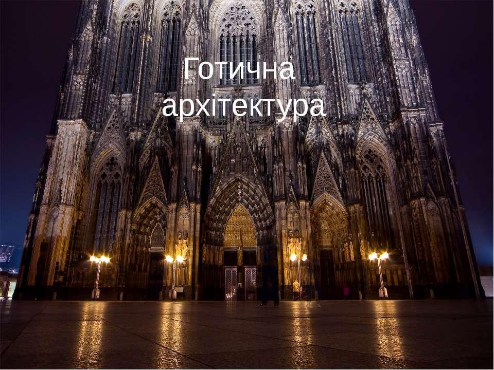 Готична архітектура