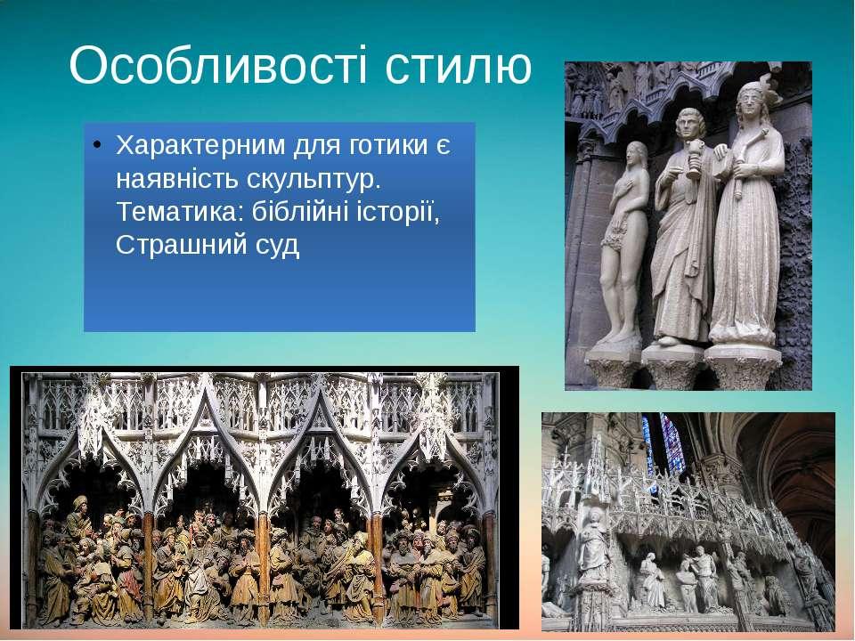 Особливості стилю Характерним для готики є наявність скульптур. Тематика: біб...