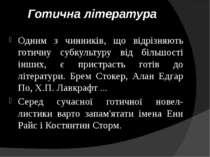 Готична література Одним з чинників, що відрізняють готичну субкультуру від б...
