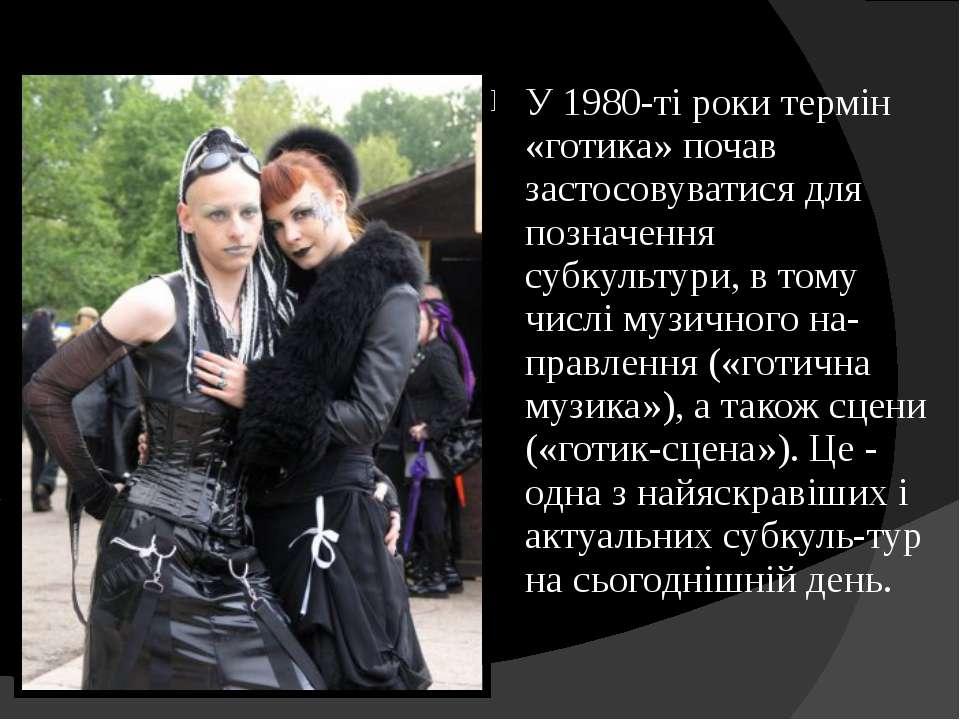 У 1980-ті роки термін «готика» почав застосовуватися для позначення субкульту...