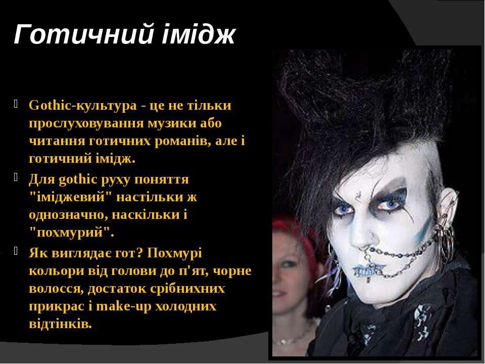 Готичний імідж Gothic-культура - це не тільки прослуховування музики або чита...