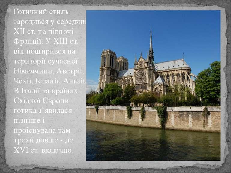 Готичний стиль зародився у середині XII ст. на півночі Франції. У XIII ст. ві...