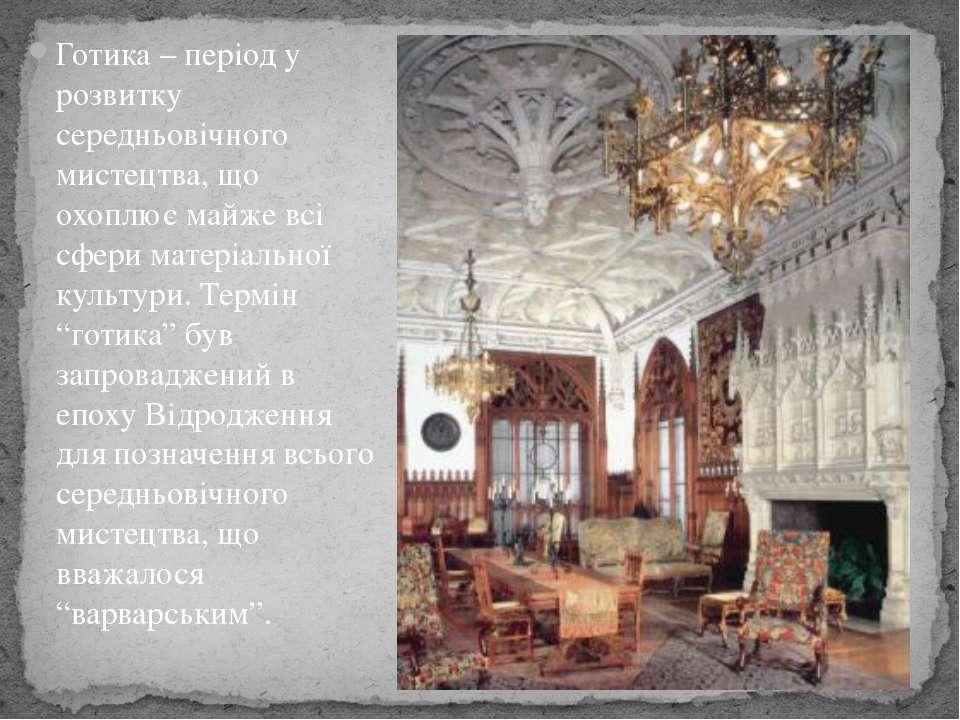 Готика – період у розвитку середньовічного мистецтва, що охоплює майже всі сф...