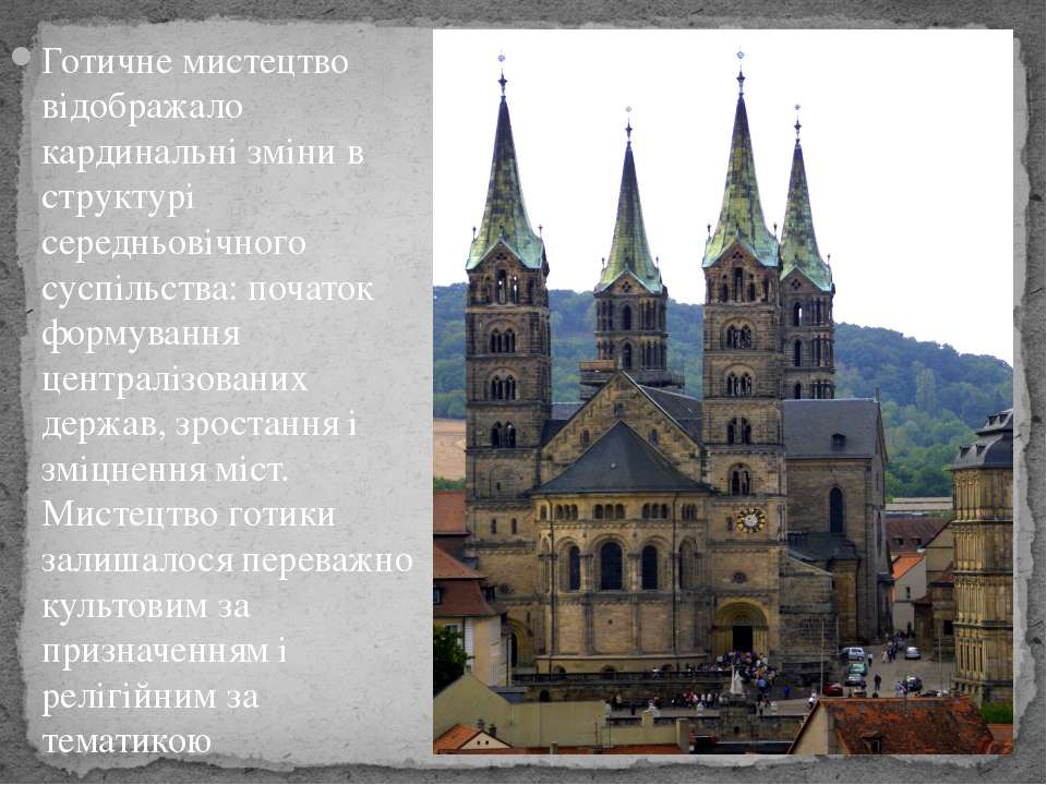 Готичне мистецтво відображало кардинальні зміни в структурі середньовічного с...