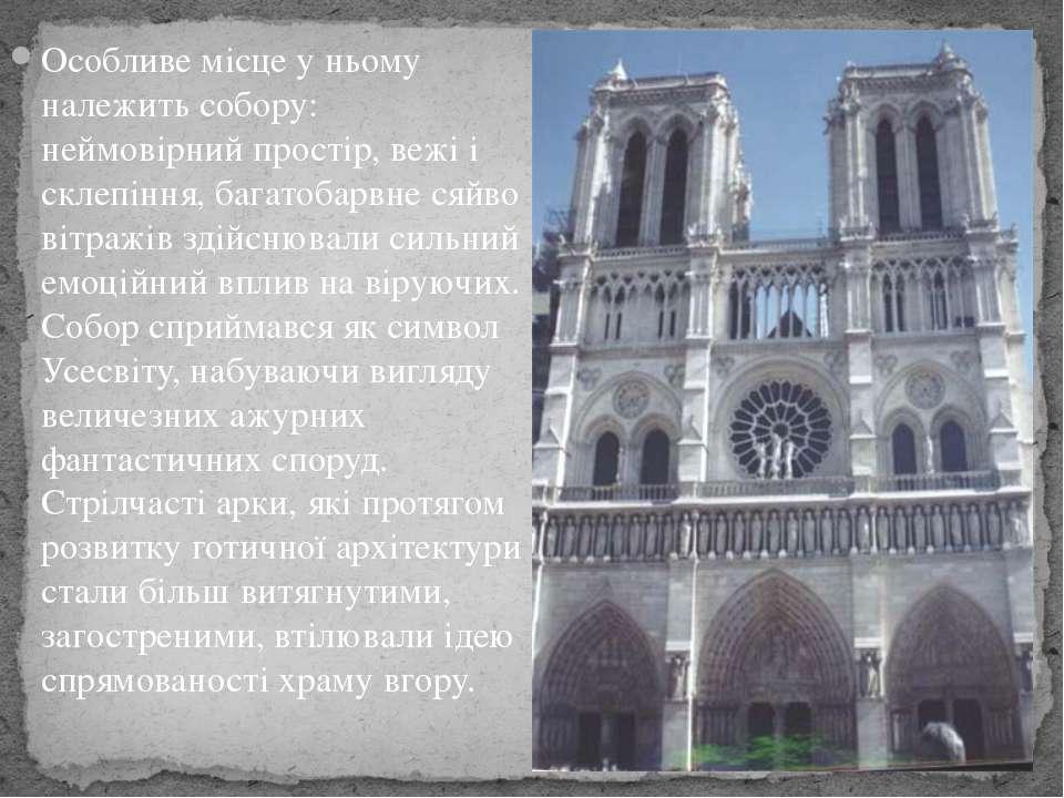 Особливе місце у ньому належить собору: неймовірний простір, вежі і склепіння...