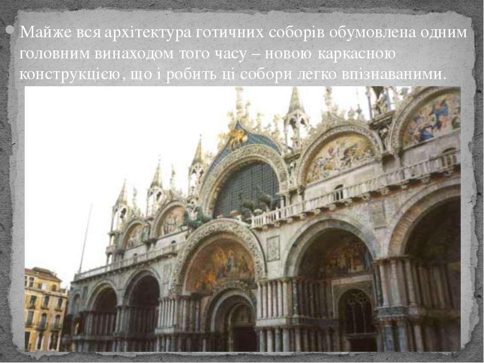 Майже вся архітектура готичних соборів обумовлена одним головним винаходом то...
