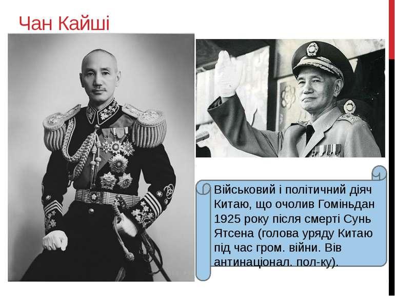 Чан Кайші Військовий і політичний діяч Китаю, що очолив Гоміньдан 1925 року п...