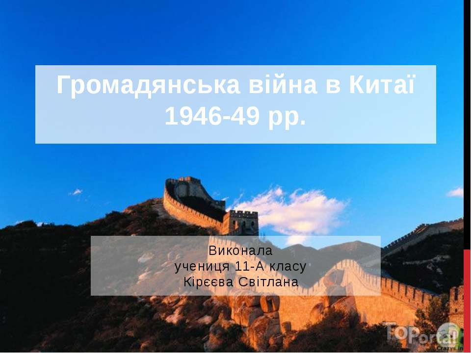 Виконала учениця 11-А класу Кірєєва Світлана Громадянська війна в Китаї 1946-...