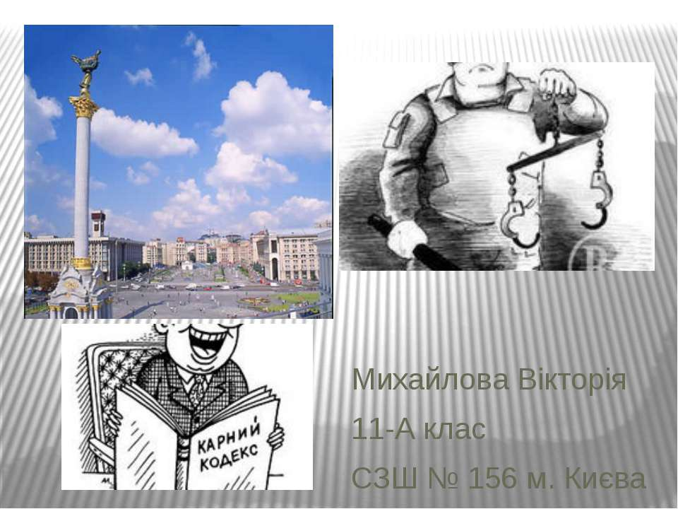 Михайлова Вікторія 11-А клас СЗШ № 156 м. Києва