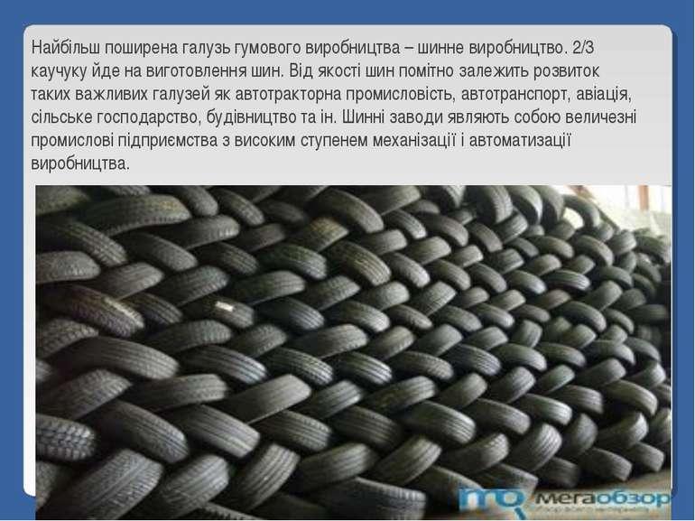Найбільш поширена галузь гумового виробництва – шинне виробництво. 2/3 каучук...