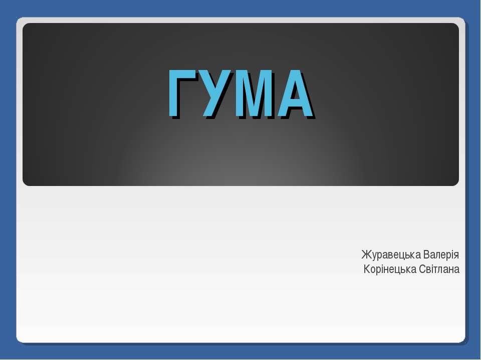 ГУМА Журавецька Валерія Корінецька Світлана