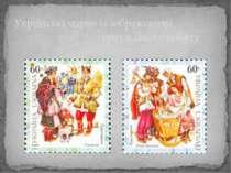 Українські марки із зображенням гуцульського побуту