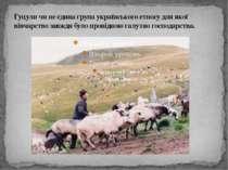 Гуцули чи не єдина група українського етносу для якої вівчарство завжди було ...