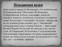 Одна група істориків (К.Мілевський, Л.Голембйовський, Ю.Коженьовський, І.Ваги...