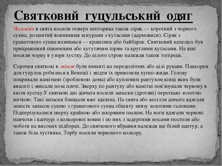 Чоловіки в свята носили поверх кептарика також сіряк — короткий з чорного сук...
