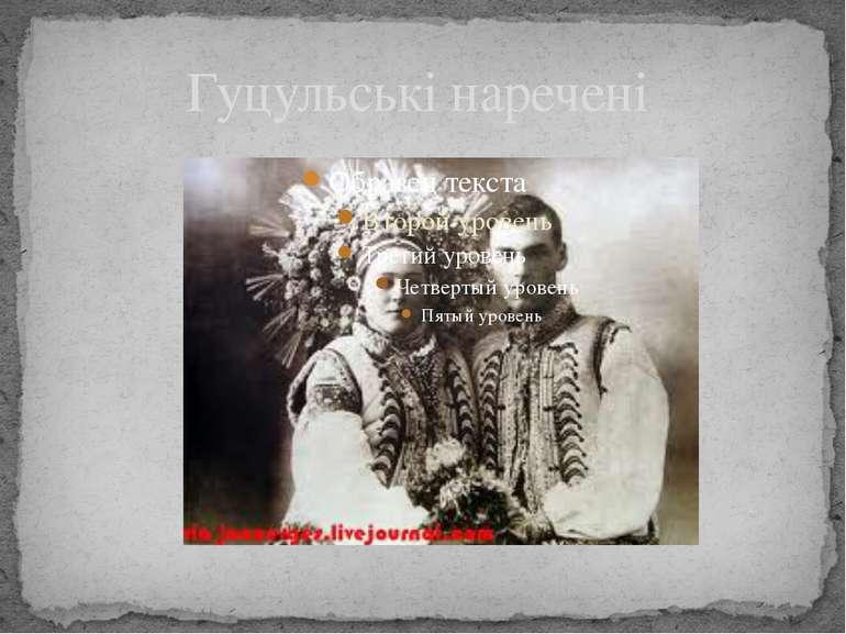 Гуцульські наречені