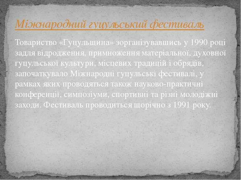 Товариство «Гуцульщина» зорганізувавшись у 1990 році задля відродження, примн...
