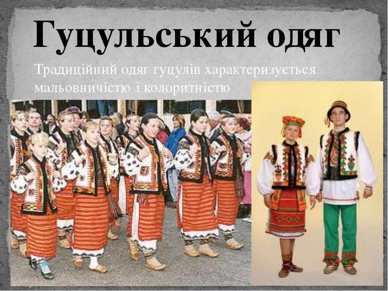 Традиційний одяг гуцулів характеризується мальовничістю і колоритністю Гуцуль...
