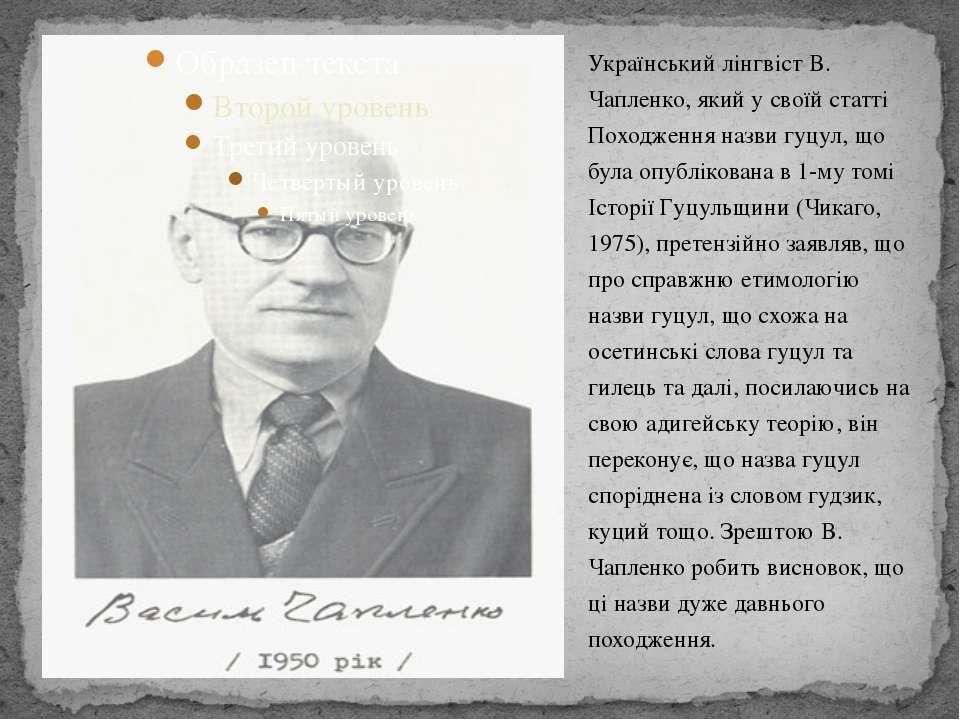 Український лінгвіст В. Чапленко, який у своїй статті Походження назви гуцул,...