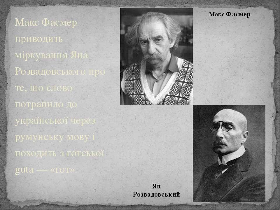 Макс Фасмер приводить міркування Яна Розвадовського про те, що слово потрапил...