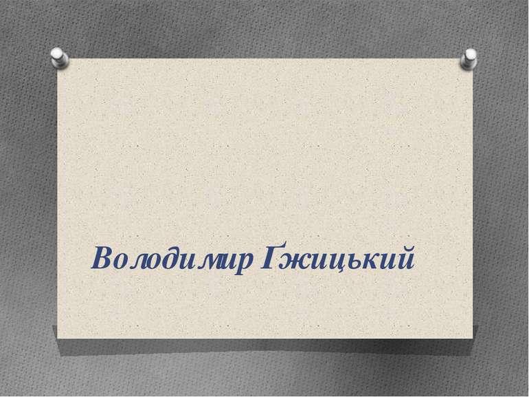 Володимир Ґжицький