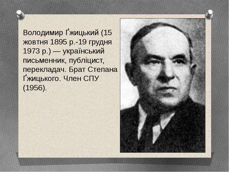 Володимир Ґжицький (15 жовтня 1895 р.-19 грудня 1973 р.) — український письме...