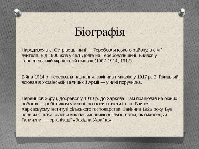 Біографія Народився в с. Острівець, нині — Теребовлянського району, в сім'ї в...