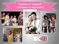 Українські традиції сватання та заручини