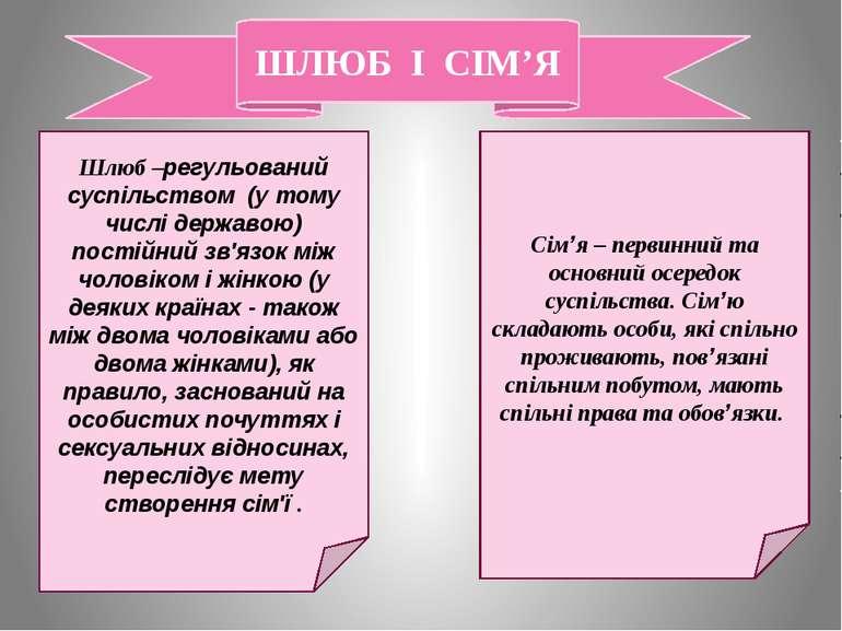 ШЛЮБ І СІМ'Я Шлюб –регульований суспільством (у тому числі державою) постійни...