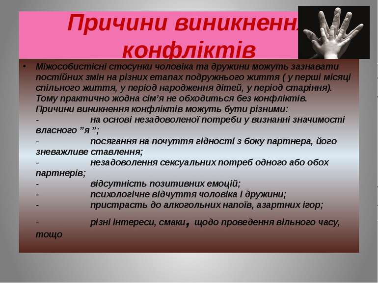 Причини виникнення конфліктів Міжособистісні стосунки чоловіка та дружини мож...