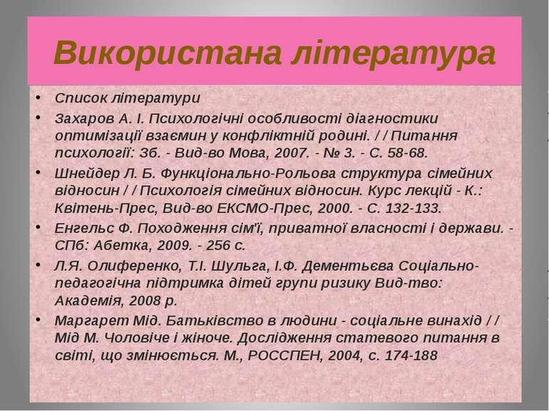 Використана література Список літератури Захаров А. І.Психологічніособливос...