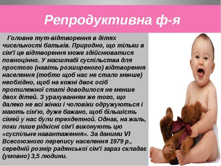 Репродуктивна ф-я Головне тут-відтворення в дітях чисельності батьків. Природ...