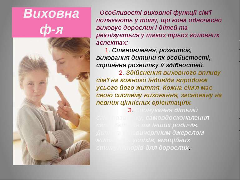 Виховна ф-я  Особливості виховної функції сім'ї полягають у тому, що вона од...
