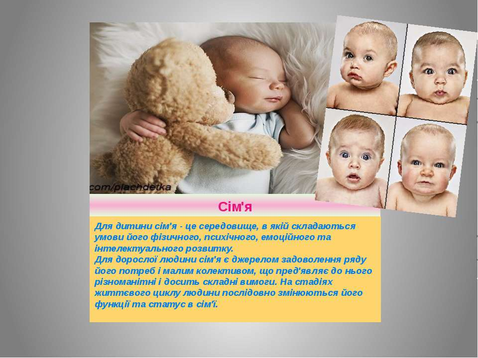 Сім'я Для дитини сім'я - це середовище, в якій складаються умови його фізично...
