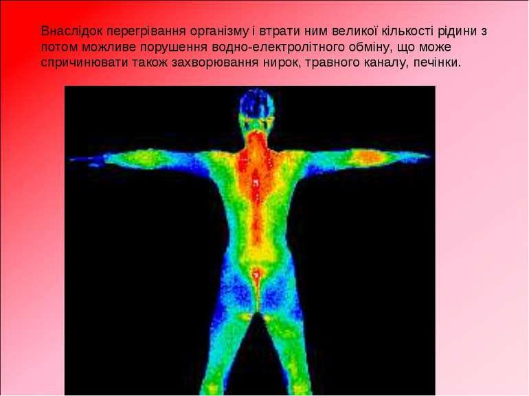Внаслідок перегрівання організму і втрати ним великої кількості рідини з пото...