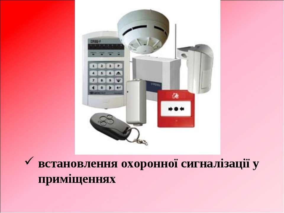 встановлення охоронної сигналізації у приміщеннях