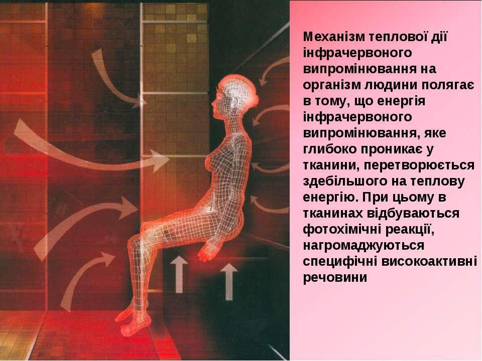 Механізм теплової дії інфрачервоного випромінювання на організм людини поляга...