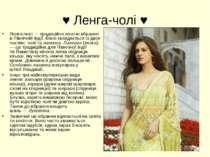 ♥ Ленга-чолі ♥ Ленга-чолі— традиційне жіноче вбрання в Північній Індії. Воно...