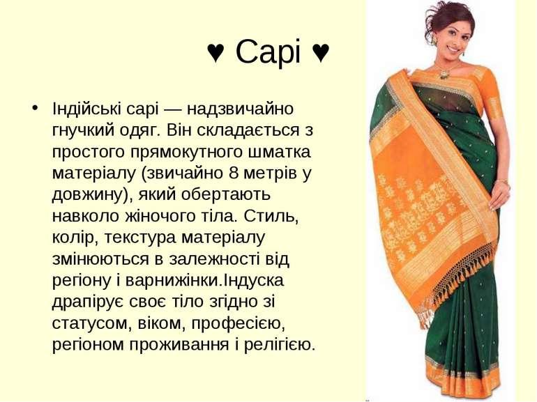 ♥ Сарі ♥ Індійські сарі— надзвичайно гнучкий одяг. Він складається з простог...