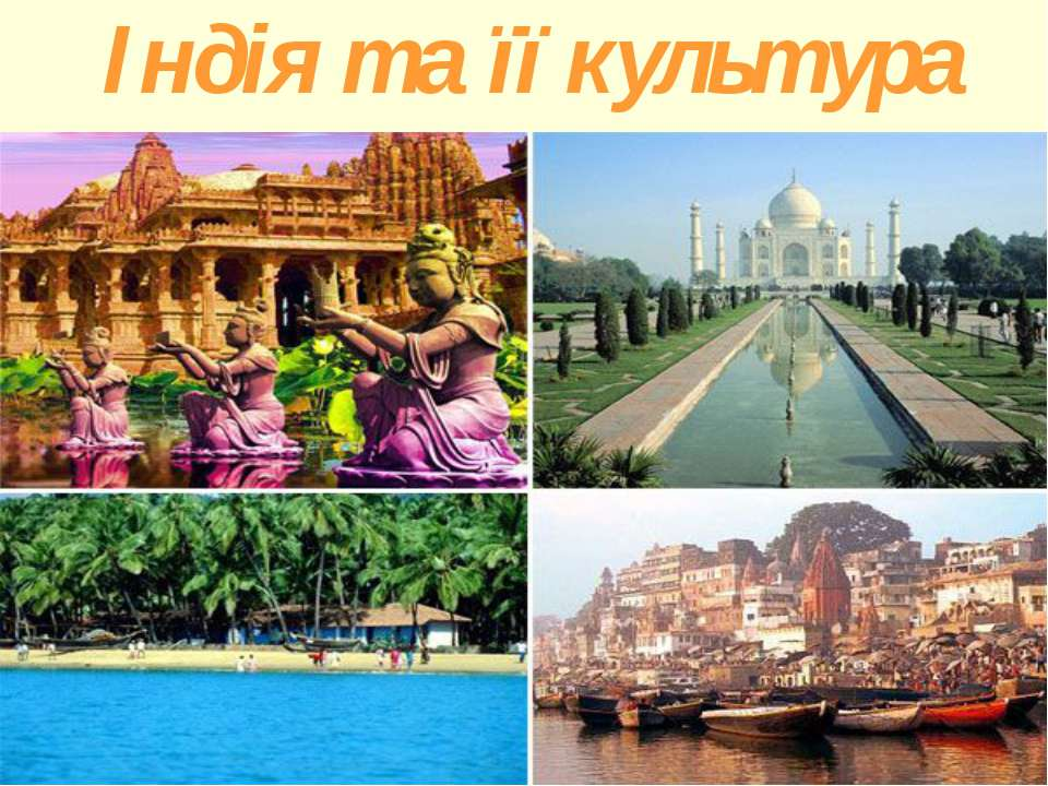 Індія та її культура