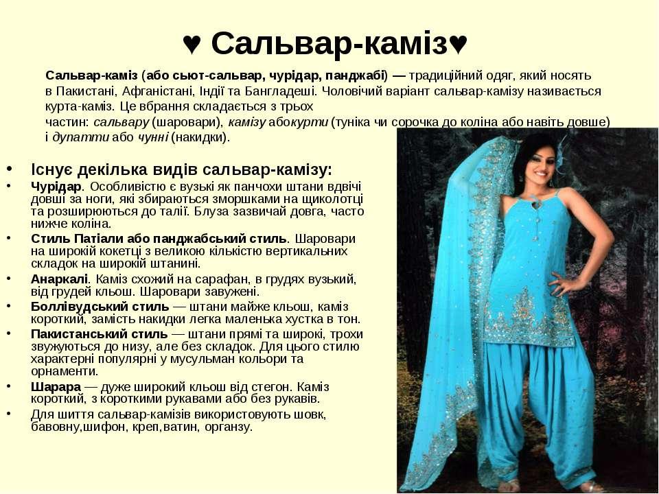 ♥ Сальвар-каміз♥ Існує декілька видів сальвар-камізу: Чурідар. Особливістю є ...