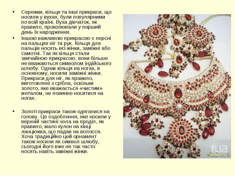 Сережки, кільця та інші прикраси, що носили у вухах, були популярними по всій...