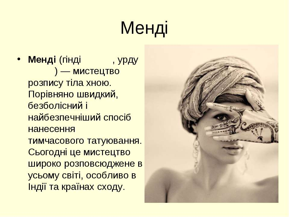Менді Менді(гіндіम ह द ,урдуمہندی) — мистецтво розпису тілахною. Порівня...