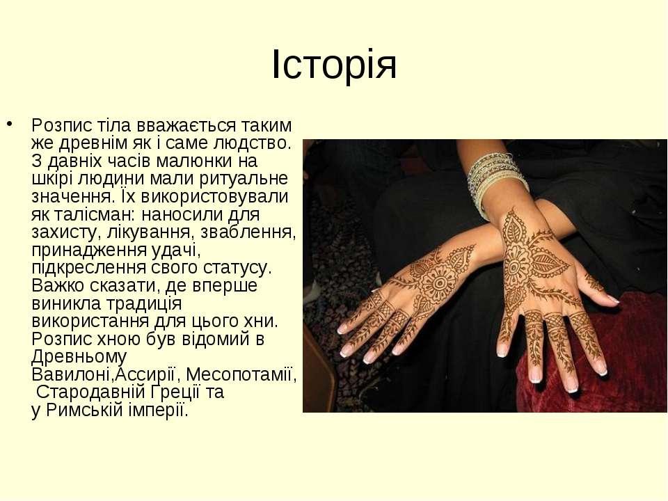 Історія Розпис тіла вважається таким же древнім як і саме людство. З давніх ч...
