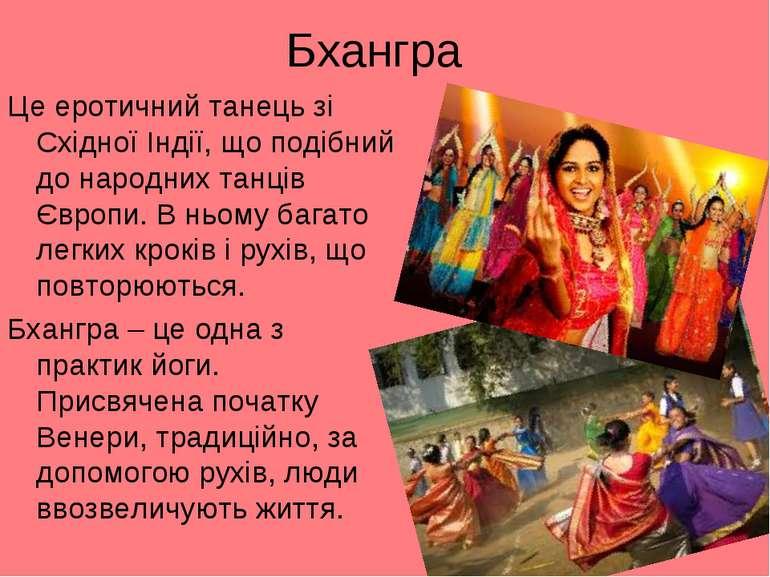 Бхангра Це еротичний танець зі Східної Індії, що подібний до народних танців ...