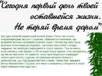 Ще один великий український вчений Борис Патон так влучно охарактеризував зас...