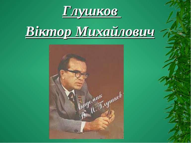 Глушков Віктор Михайлович